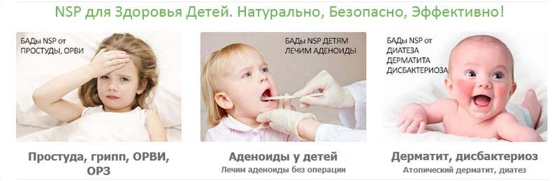 Инструкции по применению биодобавок NSP. Витамины НСП для здоровья детей. Детские дозировки для детей от 1 до 12 лет