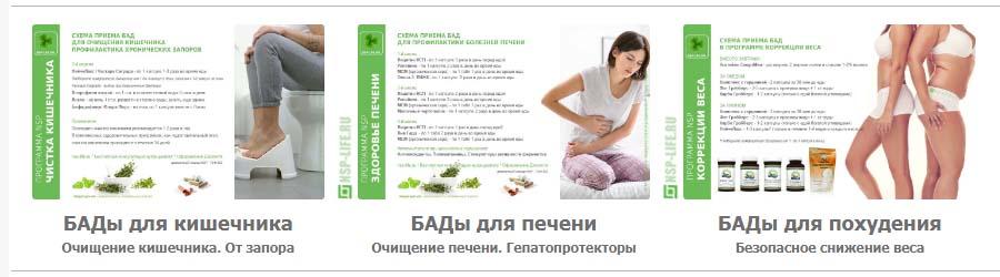 Инструкции по применению биодобавок NSP. Распечатать схемы применения. Очищение кишечника. Запор. Чистка печени. Гепатопротекторы. Коррекция лишнего веса