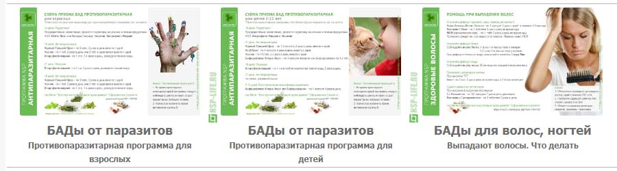 Инструкции по применению биодобавок NSP. Противопаразитарная, противогрибковая программа НСП. Паразиты у детей. Глисты у детей. Травы в капсулах от паразитов